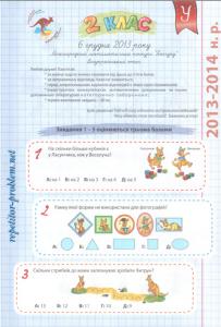 """Конкурс """"Кенгуру"""" 2013-2014"""
