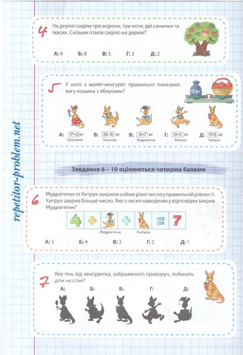 ответы на международный конкурс кенгуру 3-4 класс 2012 год