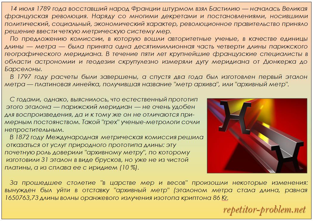 Системы измерений длины 5 фотография