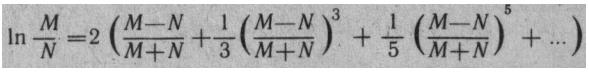 логарифм (рис.6)
